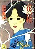 花の棺 (光文社文庫)