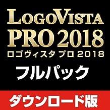 LogoVista PRO 2018 フルパック for Win|ダウンロード版