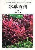 水草百科―アクアリウム プランツ オール ベスト テクニック (上巻)