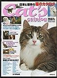 日本と世界の猫のカタログ (2007年版) (Seibido mook)