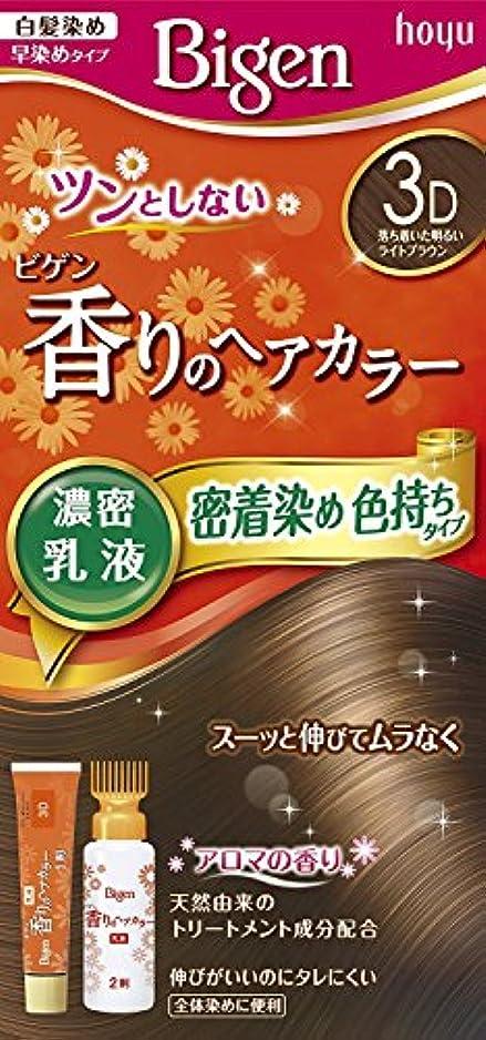 リボン眠り勉強するホーユー ビゲン香りのヘアカラー乳液3D (落ち着いた明るいライトブラウン) ×3個