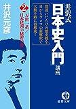 井沢式「日本史入門」講座(2) 万世一系/日本建国の秘密の巻