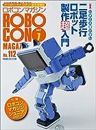 ロボコンマガジン 2017年 07 月号
