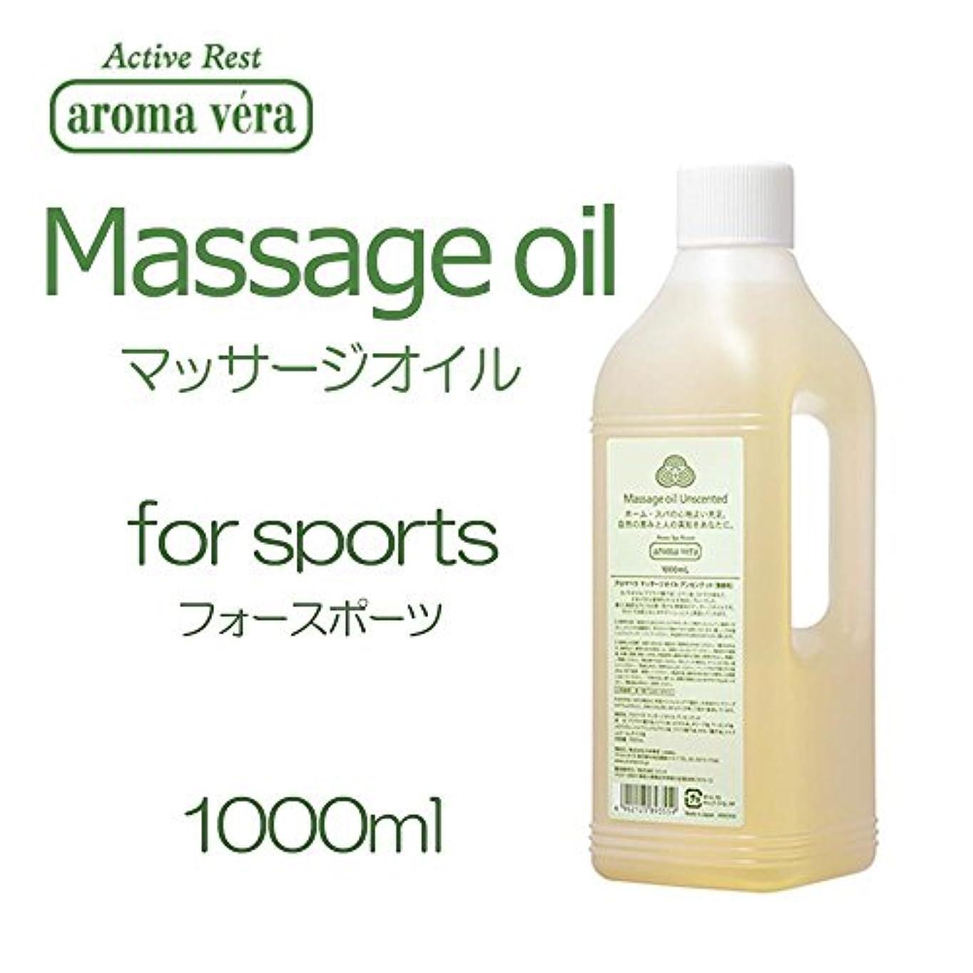 ジャグリングさわやか軽量aroma vera(アロマベラ) マッサージオイル フォースポーツ 1000ml