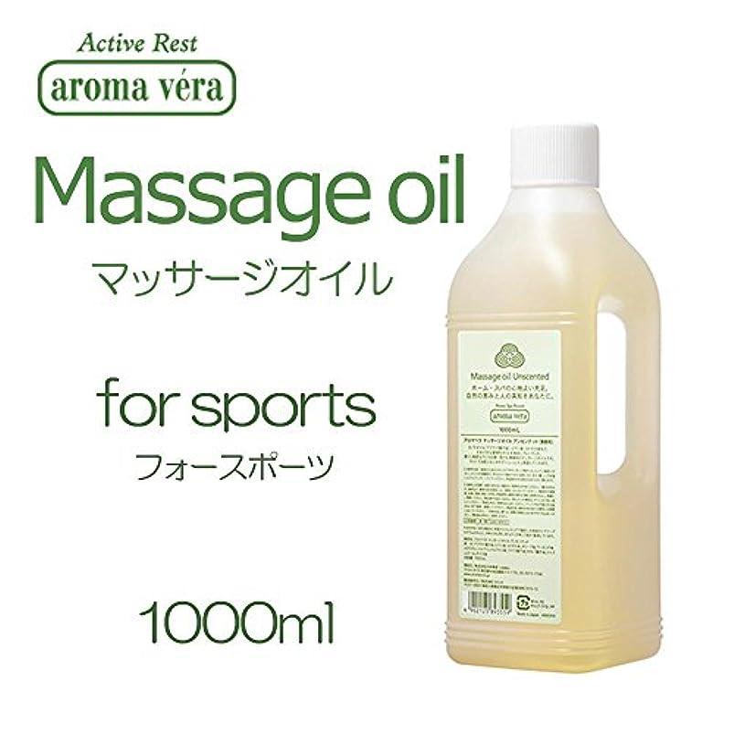 氷松の木手数料aroma vera(アロマベラ) マッサージオイル フォースポーツ 1000ml