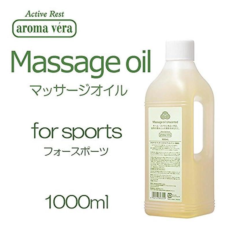 完全に乾くうなる翻訳者aroma vera(アロマベラ) マッサージオイル フォースポーツ 1000ml