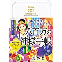 【Amazon.co.jp 限定】日本の神様がお喜びになる 八百万の神様手帳 令和三年(特典:限定ぬり絵データ配信)