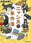 ニャン氏の事件簿 (創元推理文庫)