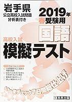 高校入試模擬テスト国語岩手県2019年春受験用