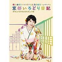 【Amazon.co.jp限定】横山由依(AKB48)がはんなり巡る 京都いろどり日記 第4巻「美味しいものをよばれましょう」編