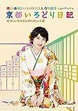 横山由依(AKB48)がはんなり巡る 京都いろどり日記 第4巻「美味しいものをよばれましょう」編 (特典なし) [Blu-ray]