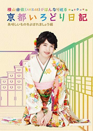 横山由依(AKB48)がはんなり巡る 京都いろどり日記 第4巻「美味しいものをよばれましょう」編 (特典なし) [DVD]