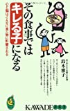 その食事ではキレる子になる―心と脳はこんなに食べ物に影響される (KAWADE夢新書)