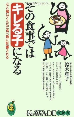 その食事ではキレる子になる—心と脳はこんなに食べ物に影響される (KAWADE夢新書)