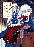オズとエルザ(2) (角川コミックス・エース)