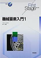 機械要素入門1 (First Stageシリーズ)