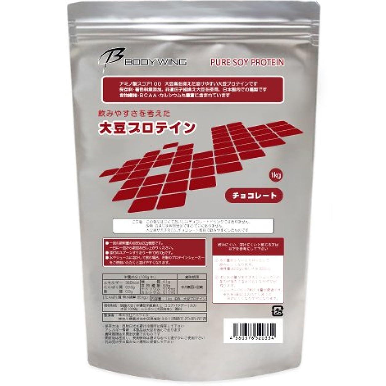 交渉するストレージ宿題をする大豆プロテイン 1kg チョコレート 飲みやすいソイプロテイン