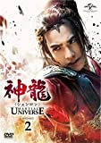 神龍(シェンロン)-Martial Universe- DVD-SET2