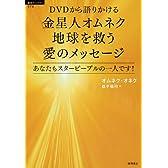 DVDから語りかける 金星人オムネク 地球を救う愛のメッセージ