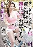 サドルに食い込むデカい尻 買い物途中の透けパンおばさん 京野美麗(41歳) [DVD]