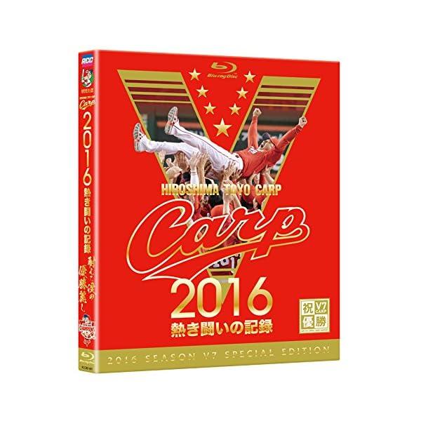 CARP2016熱き闘いの記録 V7記念特別版 ...の商品画像
