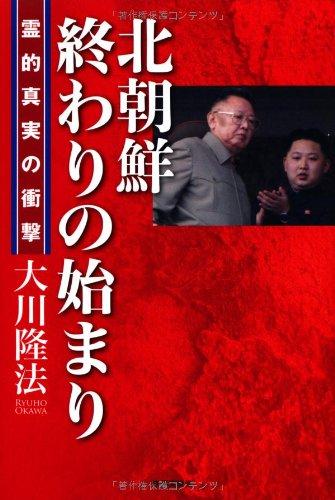 北朝鮮―終わりの始まり―の詳細を見る