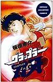 グラップラー刃牙 (1) (少年チャンピオン・コミックス)