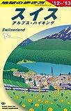 A18 地球の歩き方 スイス 2012~2013