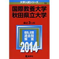 国際教養大学/秋田県立大学 (2014年版 大学入試シリーズ)