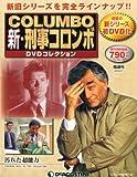 新刑事コロンボDVDコレクション 創刊号 (汚れた超能力) [分冊百科] (DVD付)