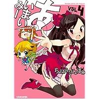 あいまいみー (4) (バンブーコミックス 4コマセレクション)