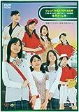 つんく♂THEATER 第5弾 「青春グラフィティ~ねえ お姉さん~」Aチーム[DVD]