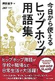 Best ヒップホップ - 今日から使える ヒップホップ用語集 Review