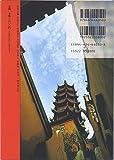 民族の世界史 (5) 漢民族と中国社会 画像