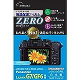ETSUMI 液晶保護フィルム ZERO Panasonic LUMIX G7/GF6専用 E-7309