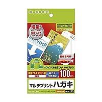 エレコム (まとめ) ハガキ 両面マルチプリント紙 EJH-M100 (×5セット)