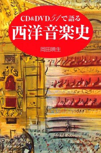 CD&DVD51で語る西洋音楽史 (ハンドブック・シリーズ)の詳細を見る
