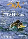 つり人 2014年 05月号 [雑誌]