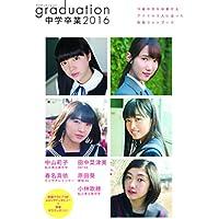 graduation 中学卒業2016 (TOKYO NEWS MOOK 528号)