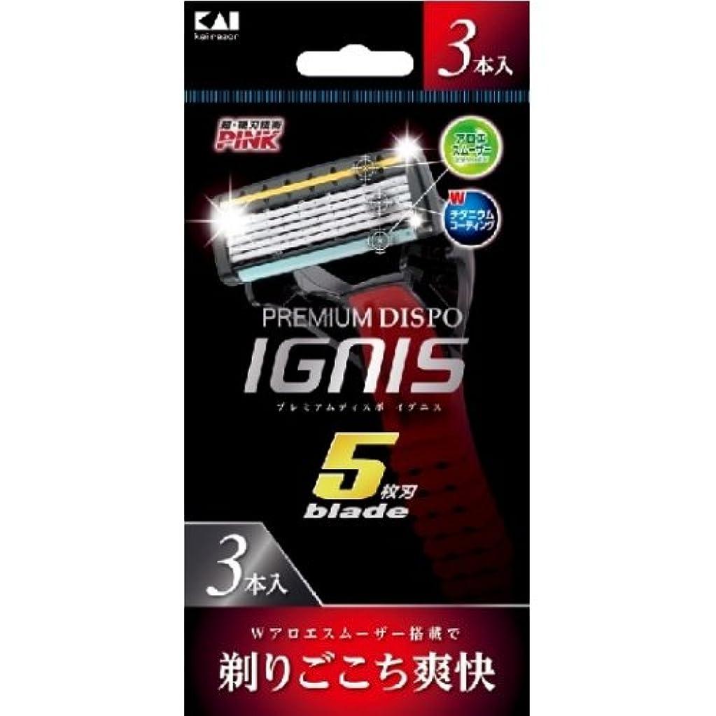 ゲスト第本気PREMIUM DISPO IGNIS(プレミアム ディスポ イグニス)5枚刃 使い捨てカミソリ 3本入