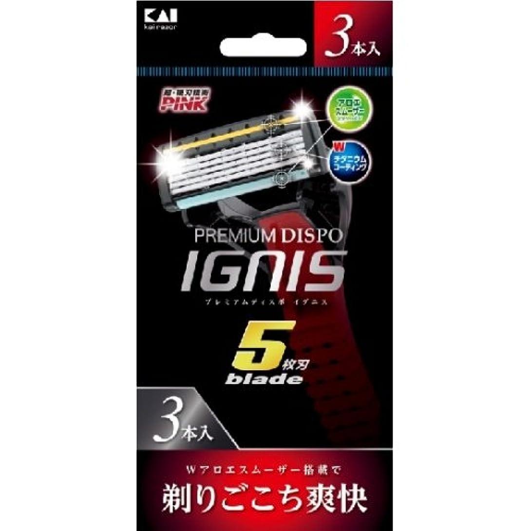 添加剤シンボル取り扱いPREMIUM DISPO IGNIS(プレミアム ディスポ イグニス)5枚刃 使い捨てカミソリ 3本入