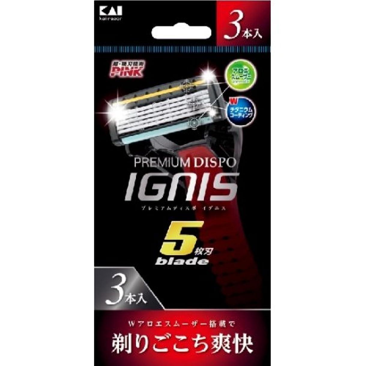 可能市場担当者PREMIUM DISPO IGNIS(プレミアム ディスポ イグニス)5枚刃 使い捨てカミソリ 3本入