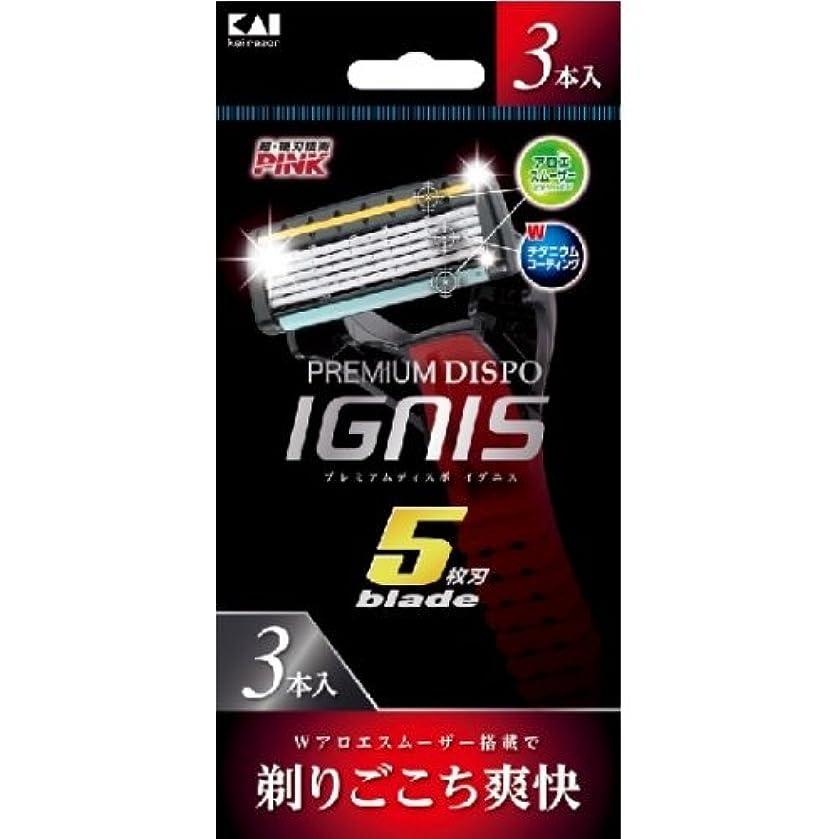 モトリー用量地図PREMIUM DISPO IGNIS(プレミアム ディスポ イグニス)5枚刃 使い捨てカミソリ 3本入