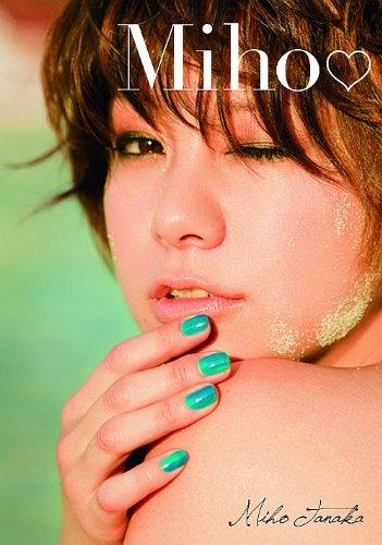 田中美保「Miho♡」