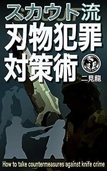 [二見龍, (有)SOU, (株)S&T OUTCOMES]のスカウト流 刃物犯罪対策術