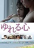 ゆれる心[DVD]