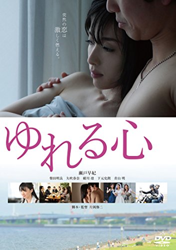 ゆれる心 [DVD]