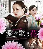 愛を歌う花  【Blu-ray】
