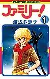ファミリー!(1) (フラワーコミックス)