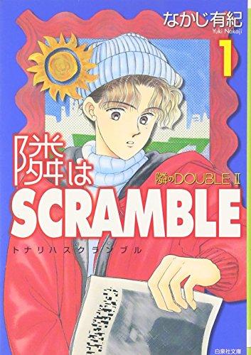 隣はSCRAMBLE 1 (白泉社文庫)の詳細を見る